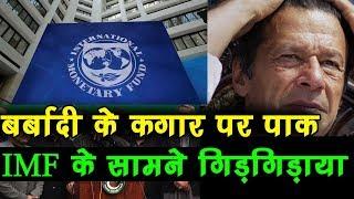 Pak बर्बादी के कगार पर, आर्थिक मदद के लिए IMF से लगाई गुहार | News Now