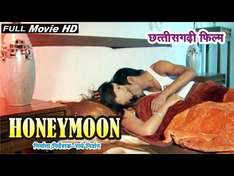 Xxx Mp4 Honeymoon Chhattisgarhi Short Film Entertaining Clips Chhattisgarhi Language 3gp Sex