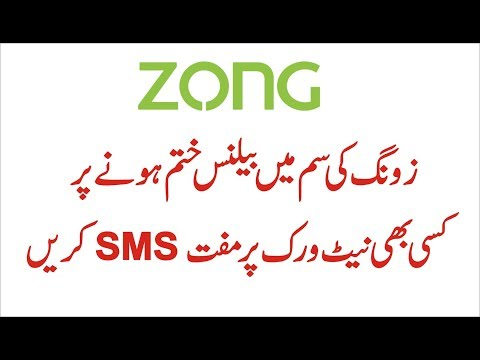 How can send Free SMS without balance with Zong