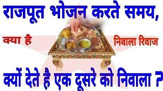 Download राजपूत भोजन करते वक़्त,क्यों देते है एक दूसरे को निवाला? Rajputo ka niwala riwaj    rajasthan tour Video