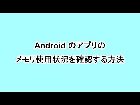 Androidのアプリのメモリ使用状況を確認する方法