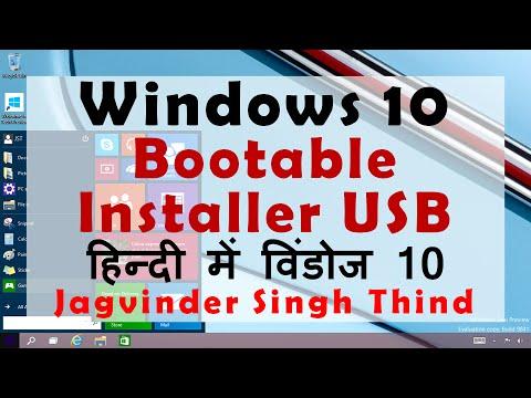 Windows 10 USB Bootable and Installer in Hindi - विंडोज 10 बूट यूएसबी