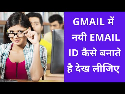 Kya aapko new email id banani hai ?? new email id banane ka tarika || ईमेल आईडी कैसे बनाये🖥
