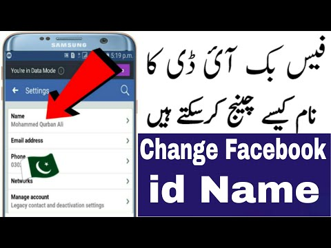 Facebook par apna naam kaise change kare    Urdu/Hindi    Yt Qurban.