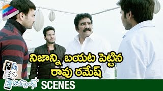 Rao Ramesh Reveals The Truth | Nanna Nenu Naa Boyfriends Telugu Movie Scenes | Hebah Patel | Tejaswi