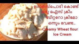 ഗോതമ്പ് പൊടി കൊണ്ട്  കിടിലന്  ഐസ് ക്രീം /Ice cream with wheat flour/