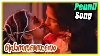 Ponnaranjanam movie | Pennil Song | Innocent | Mala Aravindan | Mamukoya | Mahesh | Usha