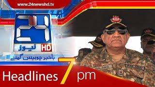 News Headlines | 7:00 PM | 12 January 2018 | 24 News HD