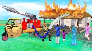 ऑटो रिक्शा दमकल Auto Rickshaw Fire Engine Comedy Video हिंदी कहानियां Hindi Kahaniya Comedy Video