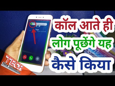 Enabal Edge Flashlight Calls & Notification Android Tips And Tricks [Hindi] by Tech New Information