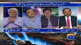 Kya Musharraf Se Pocha Jana Chahiye Kay Ka Oun Ka Pass Paisa Kahan Se Aya?Capital Talk