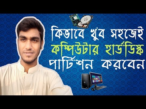 Computer Hard Drive Partition [ Bangla Tutorial ]