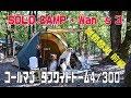 ソロキャンプ+ワンズ3 奥琵琶湖キャンプ場(前編)コールマン タフワイドドーム4/300