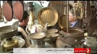 Iran Historical houses as private museum, Lorestan province خانه هاي تاريخي لرستان موزه شخصي ايران