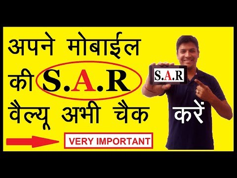 Sar Value In HIndi | Sar Value In Mobile | Sar Value In India | Sar Value Mr.Growth