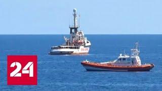 Download Испания готова принять судно с мигрантами, но получила отказ - Россия 24 Video
