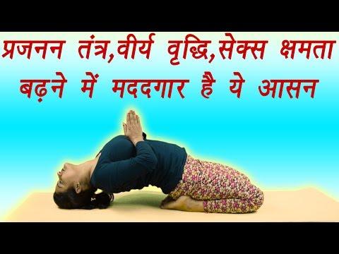 Yoga for $ex power | शयनासन, Shaynasana | सेक्स क्षमता बढ़ता है ये आसन | Boldsky