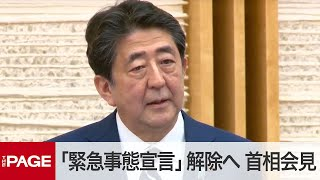 「緊急事態宣言」全面解除を表明 安倍首相が会見(2020年5月25日)