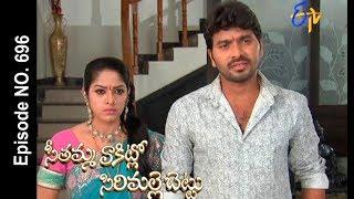 Seethamma Vakitlo Sirimalle Chettu | 25th November 2017 | Full Episode No 696| ETV Telugu