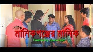 মানিকগঞ্জের মানিক Manikganjer Manik Bangla New Natok 2018 By Drama Buzz