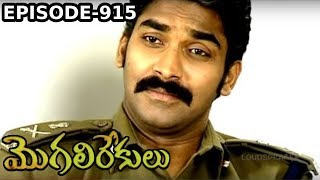 Episode 915 | 21-08-2019 | MogaliRekulu Telugu Daily Serial | Srikanth Entertainments | Loud Speaker
