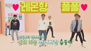 Download [선공개] 스트레이키즈(Stray Kids)가 준비한 ′JYP 댄스 메들리′ ♥ ♥ 아이돌룸(idolroom) 43회 Video