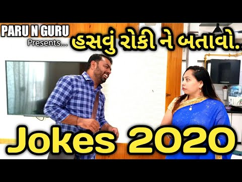 Xxx Mp4 પતિ પત્ની જોક્સ 2020 Pati Patni Jokes 2020 PARU N GURU PARUNGURU PARU AND GURU 3gp Sex