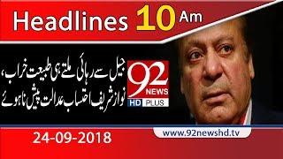 News Headlines | 10:00 AM | 24 Sep 2018 | 92NewsHD