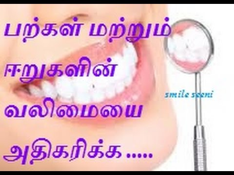 பற்கள் மற்றும் ஈறுகளின் வலிமையை அதிகரிக்க(Home Remedy to Get Healthy Gums and Teeth)