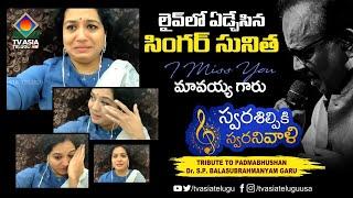 Singer Sunitha Emotional Speech About S.P.Balasubramanyam | Tribute to SPB | TANA | TVASIATELUGU