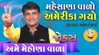 funny gujarati natak comedy video clip - gujju jokes by mahesh desai pt. 1