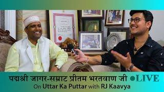 पद्मश्री जागर-सम्राट Preetam Bharatwan जी का Exclusive Interview RJ Kaavya के साथ  | 2019
