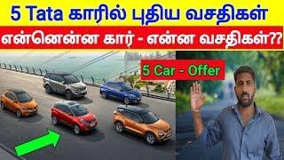 5 டாடா காரில் அதிரடியான புதிய 5 வசதிகள் - என்னென்ன தெரியுமா??   Tata Car Pro Edition Launched