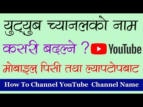 How To Change YouTube Channel Name From Mobile/PC/Laptop [In Nepali]