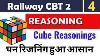Download Railway CBT2 Reasoning Cube problem (घन के महत्वपूर्ण प्रश्न) Video