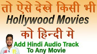 How to Add HINDI AUDIO to HOLLYWOOD MOVIE    Watch Any Hollywood Movie in HINDI