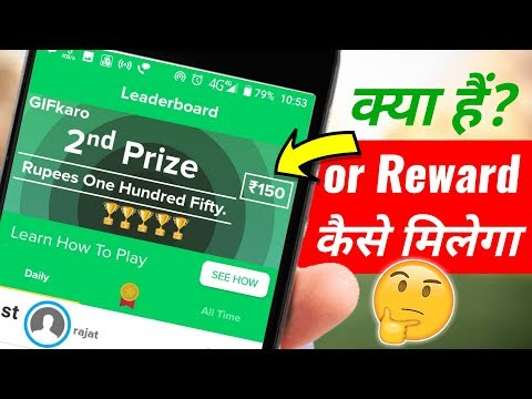 GIFKaro Kya Hai and How to Earn Reward Daily Latest Earning Apps