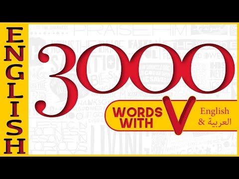 كورس تعلم اللغة الإنجليزية كامل للمبتدئين - وإنجليزي 3000 الكلمات الإنجليزية الأكثر شيوع V video #21