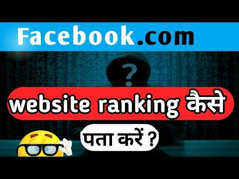 🤔 Website ranking कैसे पता करें | How to know website ranking | youtube university