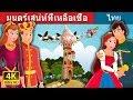 มนตร์เสน่ห์ที่เหลือเชื่อ | นิทานก่อนนอน | Thai Fairy Tales