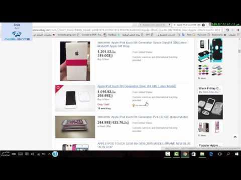 شرح طريقة المزايدة ( Bid ) في موقع eBay