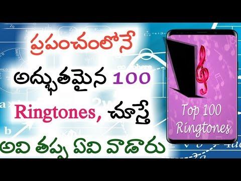 Best ringtone App for all mobiles in telugu | kiran youtube world