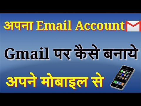 Email Account Kaise Bnaye | Gmail ID Kaise Bnaye | By Vishal Online Classes
