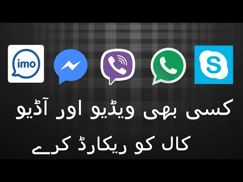 How To Record Whatsapp, imo, Viber, Messenger, Skype, And All other Phone Calls In Mobile || Urdu