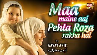 Aayat Arif | Maa Maine Aaj Pehla Roza Rakha Hai | Ramzan Special Nasheed 2020 | Heart Touching Video