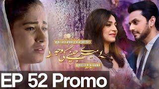 Meray Jeenay Ki Wajah - Episode 52 Promo | APlus