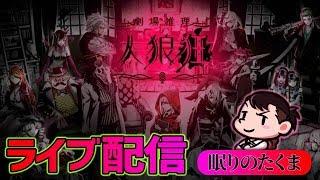 【人狼狂ライブ】進級局と超人気局レギュやっていきます!! 2020-1-3
