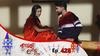 Kunwari Bohu | Full Ep 428 | 21st Feb 2020 | Odia Serial – TarangTV