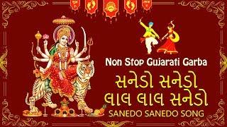 Non Stop Gujarati Garba Song | Sanedo Sanedo Lal Lal Sanedo સનેડો સનેડો લાલ લાલ સનેડો | Sanedo Song