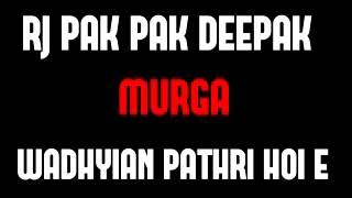 MIRCHI MURGA   RJ Pak Pak DEEPAK   WADHYIAN PATHRI HOI E